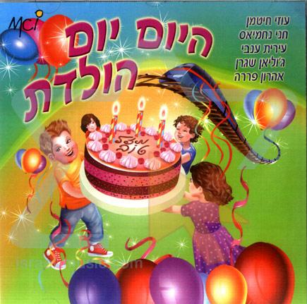 Иврит поздравления с днем рождения